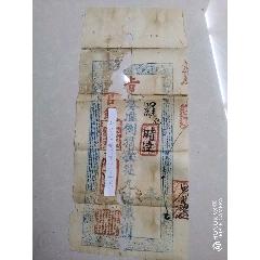清代證書(se77190078)_7788舊貨商城__七七八八商品交易平臺(7788.com)