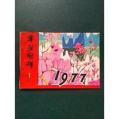 1977年畫縮樣本(se77201009)_7788舊貨商城__七七八八商品交易平臺(7788.com)