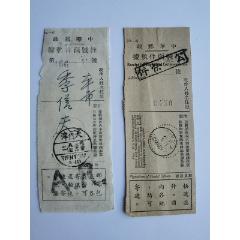 1943年天津上海郵電公事快件和雙桂號憑單2件,少見(se77203835)_7788舊貨商城__七七八八商品交易平臺(7788.com)