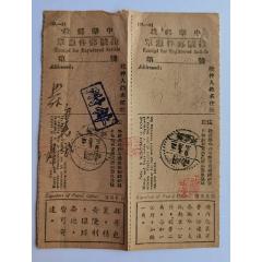 1931年湖南新店坪掛號憑單2聯(se77206485)_7788舊貨商城__七七八八商品交易平臺(7788.com)