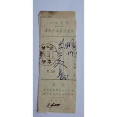 1932年西京(郵亭)快遞掛號函件執據(se77206699)_7788舊貨商城__七七八八商品交易平臺(7788.com)