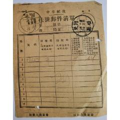 1942年河北磁縣和江西組務處掛號郵件清單2件(se77206883)_7788舊貨商城__七七八八商品交易平臺(7788.com)