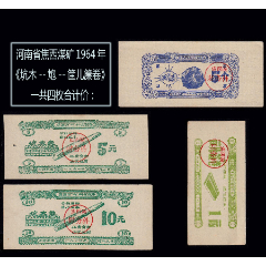 河南焦西煤礦1964年《礦坑木--炮--筐兒簾卷》一共四枚合計價:謝絕還價。。(se77340569)_7788舊貨商城__七七八八商品交易平臺(7788.com)