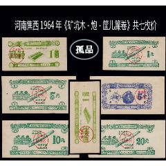 河南焦西煤礦1964年《礦坑木--炮--筐兒簾卷》共七枚價:只有一組。謝絕還價。(se77207148)_7788舊貨商城__七七八八商品交易平臺(7788.com)