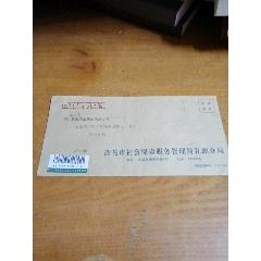 醫療保險公函掛號封(混貼)(se77208008)_7788舊貨商城__七七八八商品交易平臺(7788.com)
