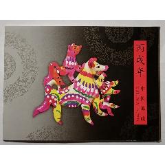 SB30生肖狗小本票(se77210758)_7788舊貨商城__七七八八商品交易平臺(7788.com)