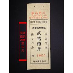 蕪湖語錄酒糟票(se77212170)_7788舊貨商城__七七八八商品交易平臺(7788.com)