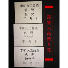 雷管火藥票5元(se77212187)_7788舊貨商城__七七八八商品交易平臺(7788.com)