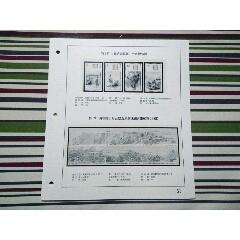 特697古典詩詞郵票第二組郵票和特699古畫郵票定位內頁頁(se77212833)_7788舊貨商城__七七八八商品交易平臺(7788.com)