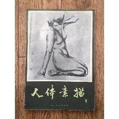 人體素描(2)(se77223392)_7788舊貨商城__七七八八商品交易平臺(7788.com)