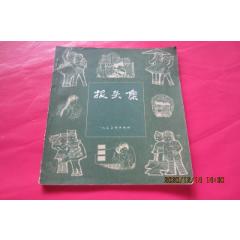 報頭集(se77225852)_7788舊貨商城__七七八八商品交易平臺(7788.com)