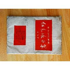 紅色娘子軍(水粉)(se77226211)_7788舊貨商城__七七八八商品交易平臺(7788.com)