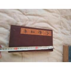人物畫冊(se77231736)_7788舊貨商城__七七八八商品交易平臺(7788.com)