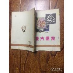 花卉圖案,1978年1版1印(se77232839)_7788舊貨商城__七七八八商品交易平臺(7788.com)