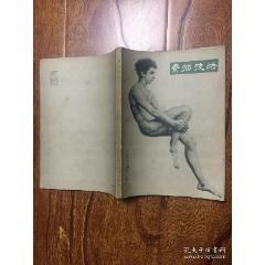 素描技法,1980年1版1982年3印(se77232969)_7788舊貨商城__七七八八商品交易平臺(7788.com)