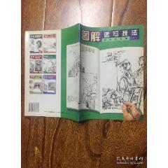 圖解速寫技法,2000年1版1印(se77232995)_7788舊貨商城__七七八八商品交易平臺(7788.com)