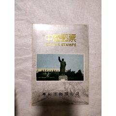 集郵空冊(se77234680)_7788舊貨商城__七七八八商品交易平臺(7788.com)
