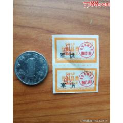 杭州市軍供豆制品票(se77235958)_7788舊貨商城__七七八八商品交易平臺(7788.com)