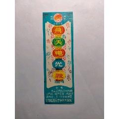 鞭炮標(se77236853)_7788舊貨商城__七七八八商品交易平臺(7788.com)