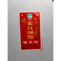 鞭炮標(se77236858)_7788舊貨商城__七七八八商品交易平臺(7788.com)