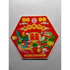 鞭炮標(se77236865)_7788舊貨商城__七七八八商品交易平臺(7788.com)