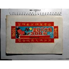 鞭炮標(se77236873)_7788舊貨商城__七七八八商品交易平臺(7788.com)