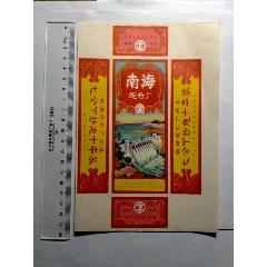 鞭炮標(se77236878)_7788舊貨商城__七七八八商品交易平臺(7788.com)