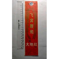 鞭炮標(se77236882)_7788舊貨商城__七七八八商品交易平臺(7788.com)