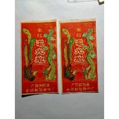 鞭炮標,2張5元(se77236896)_7788舊貨商城__七七八八商品交易平臺(7788.com)