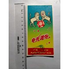 鞭炮標(se77236917)_7788舊貨商城__七七八八商品交易平臺(7788.com)