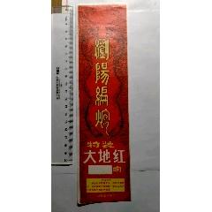 鞭炮標(se77236927)_7788舊貨商城__七七八八商品交易平臺(7788.com)