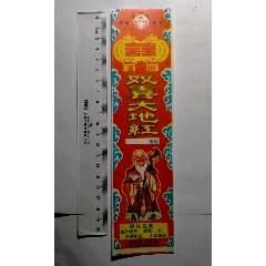 鞭炮標(se77236942)_7788舊貨商城__七七八八商品交易平臺(7788.com)