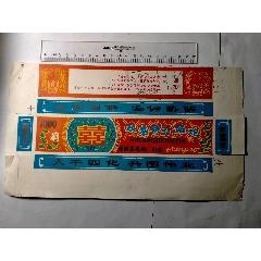 鞭炮標(se77236954)_7788舊貨商城__七七八八商品交易平臺(7788.com)