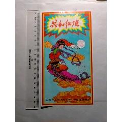 鞭炮標(se77236971)_7788舊貨商城__七七八八商品交易平臺(7788.com)