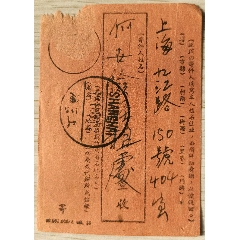 民國上海郵單一張(se77241576)_7788舊貨商城__七七八八商品交易平臺(7788.com)