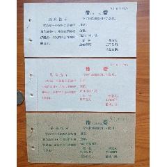最高指示借票一組3張(se77421266)_7788舊貨商城__七七八八商品交易平臺(7788.com)
