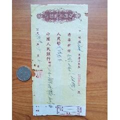 中國人民銀行支票(se77438615)_7788舊貨商城__七七八八商品交易平臺(7788.com)