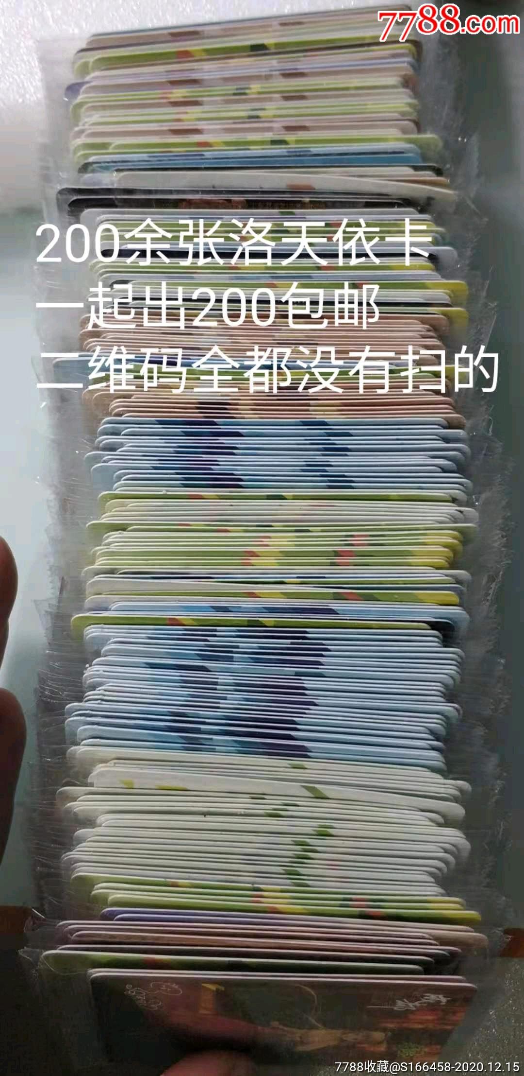 康師傅香爆脆洛天依卡(se77247339)_7788舊貨商城__七七八八商品交易平臺(7788.com)