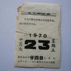 文革日歷1970年10月23日毛主席語錄同資產階級必須劃清界限決不能和平共處(se77248614)_7788舊貨商城__七七八八商品交易平臺(7788.com)