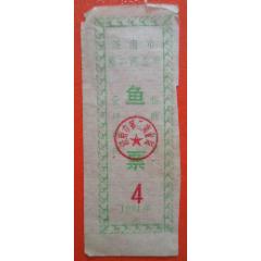 濟南市魚票(se77282818)_7788舊貨商城__七七八八商品交易平臺(7788.com)