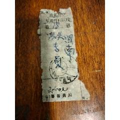 中華郵政掛號郵件憑單52年使用(se77261117)_7788舊貨商城__七七八八商品交易平臺(7788.com)