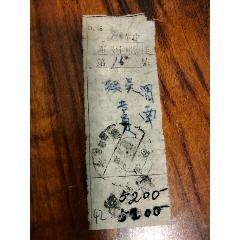 中華郵政掛號郵件憑單52年使用(se77261140)_7788舊貨商城__七七八八商品交易平臺(7788.com)
