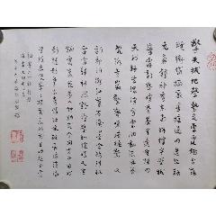 張伯駒手稿,復印件(se77262214)_7788舊貨商城__七七八八商品交易平臺(7788.com)
