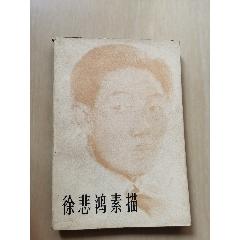 徐悲鴻素描(se77262312)_7788舊貨商城__七七八八商品交易平臺(7788.com)