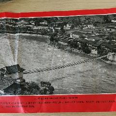 紅軍長征是搶渡的大渡河鐵索橋(se77266687)_7788舊貨商城__七七八八商品交易平臺(7788.com)