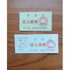 文革嬰兒糖票2種(se77395539)_7788舊貨商城__七七八八商品交易平臺(7788.com)