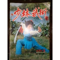 少林武術1987年3期(se77272225)_7788舊貨商城__七七八八商品交易平臺(7788.com)