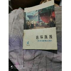 連環畫報(se77274248)_7788舊貨商城__七七八八商品交易平臺(7788.com)