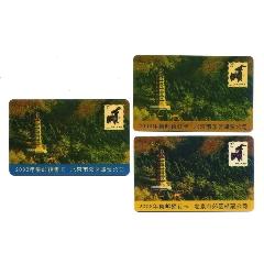 北京郵票預訂卡(se77274590)_7788舊貨商城__七七八八商品交易平臺(7788.com)