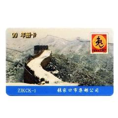張家口市郵票預訂卡(se77274638)_7788舊貨商城__七七八八商品交易平臺(7788.com)